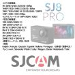 画像8: SJCAM SJ8 PRO  (8)